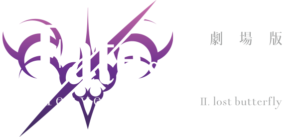 劇場版Fate/stay night [Heaven's Feel] Ⅱ.lost butterfly