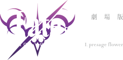 劇場版「Fate/stay night」Heaven's Feel