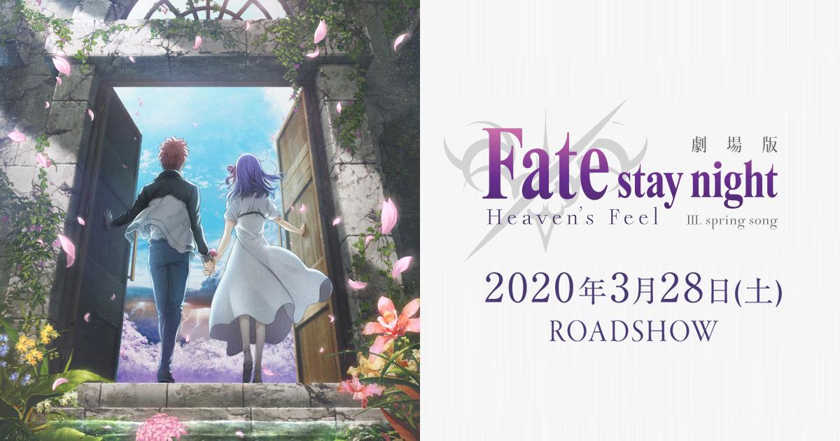 『劇場版「Fate/…
