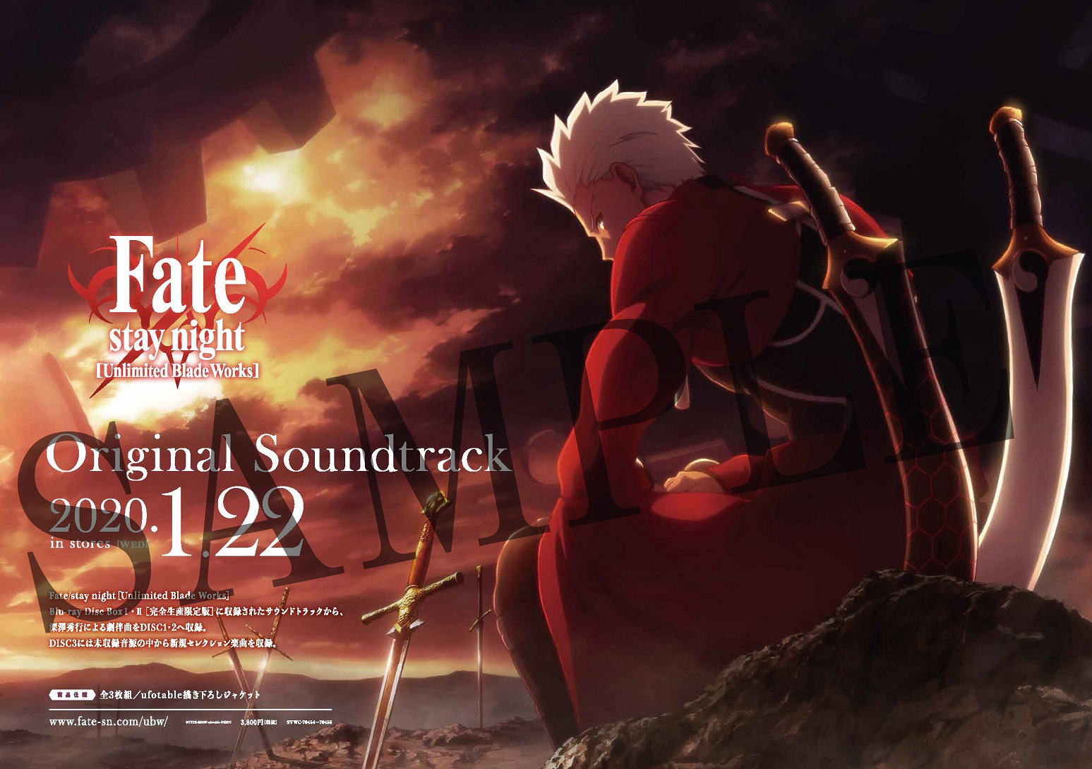 Sound Track Fate Stay Night Unlimited Blade Works