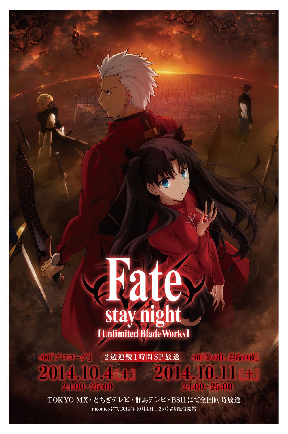 Fate/stay night (アニメ)の画像 p1_38